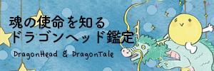 ドラゴンヘッドから魂の果たすべき使命を紐解きます!!